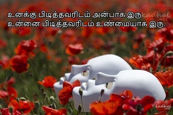 Unmai Kavithai